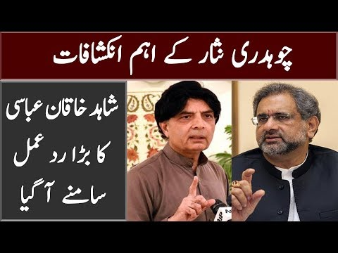 Ch Nisar in Big Trouble? | Neo News