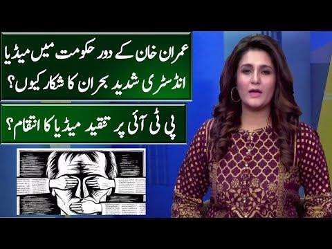 PTI Govt & Pakistani Media Crisis | Seedhi Baat | Neo News