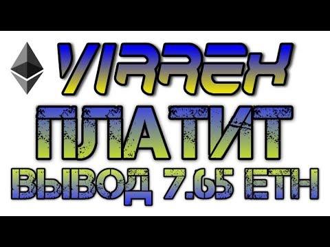 ВЫГОДЫ #VIRREX ПЛАТИТ ВЫВОД на БИРЖИ 7.65 Eth + 167 Doge