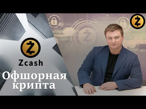 Оффшорная криптовалюта ZCASH. Перспективы ZCASH 2018