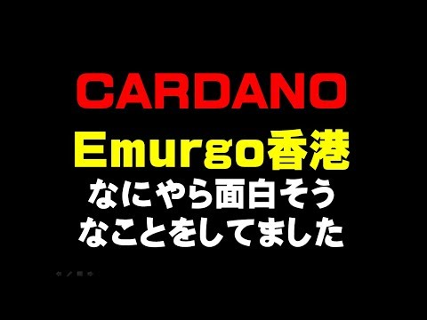 CARDANO  Emurgo香港  なにやら面白そう なことをしてました!!仮想通貨(ADA)で億り人を目指す!近未来戦士ヒロミの暗号通貨ライフ