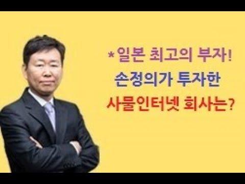 일본 최고의 부자 손정의 회장이 투자한 사물인터넷(IoT) 회사는?(4차산업 혁명의 시대!!)_구본영 주식투자