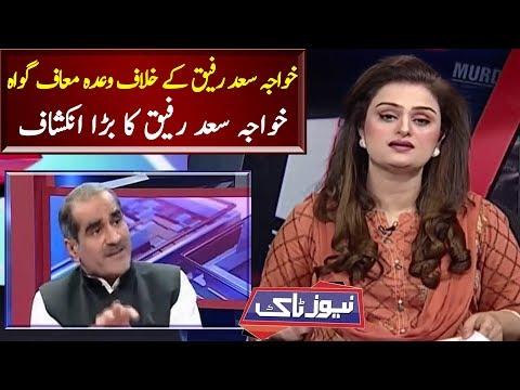Kh Saad Rafiq Exclusive Interview | News Talk | Neo News