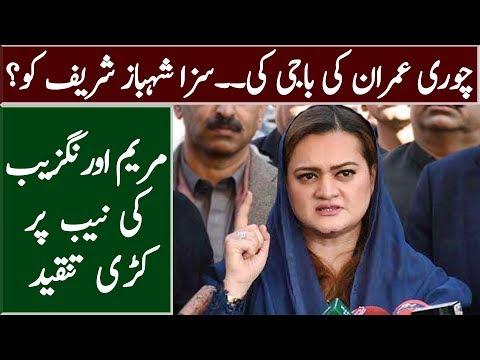 Maryam Aurangzeb Taunt to Imran Khan for Aleema Khan | Neo News