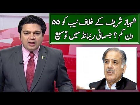 Shahbaz Sharif Remand & NAB | Khabar Ke Peeche | Neo News