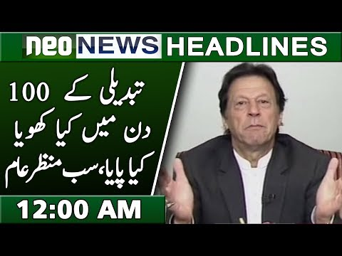 Neo News Headlines | 12 : 00 am | 29 November 2018