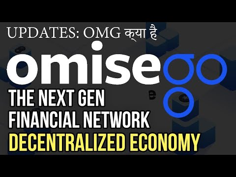 OMISEGO COIN (OMG), THE NEXT GEN FINANCIAL NETWORK, DECENTRALISED ECONOMY IN HINDI  |  WHAT IS OMG