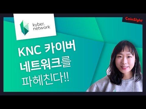 Kyber Network(KNC) 카이버 네트워크를 파헤친다!!! | ENG CN JP Subtitles |