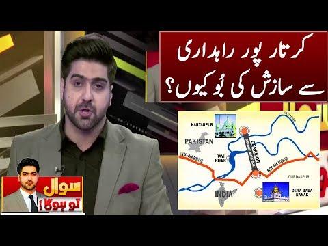 Kartarpur Corridor Conspiracy | Sawal To Hoga | Neo News