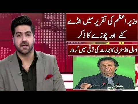Imran Khan Address & Small Industries in India | Sawal To Hoga | Neo News