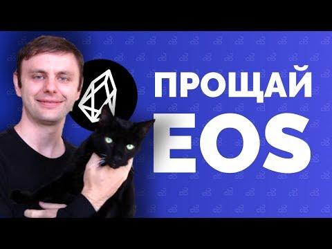 Дэн Лаример уходит из EOS? | Обзор и прогноз курса EOS
