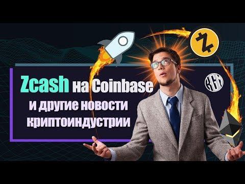 Новости криптовалют: Zcash на Coinbase, уборка мусора за Ethereum, Amazon и баг Stellar