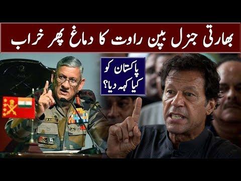 Indian Bipin Rawat Reaction on Imran Khan Speech | Neo News