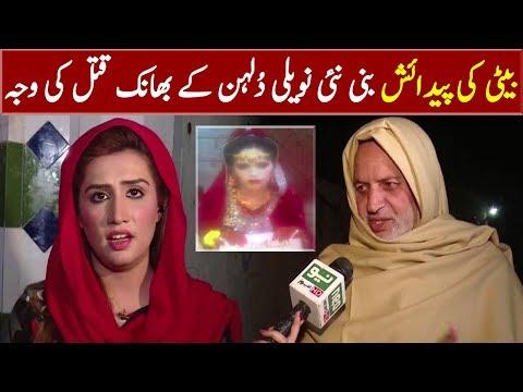 Newly Wed Bride & Birth of Daughter | Pukar with Aneela Zaka | Neo News