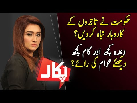 Pukaar With Aneela Zaka | 1 December 2018 | Neo News