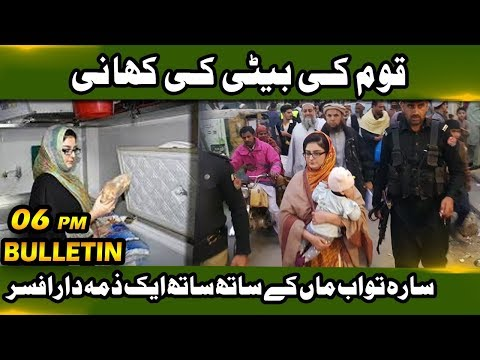 News Bulletin | 06:00 PM | 1 December 2018 | Neo News