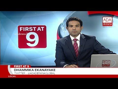 Ada Derana First At 9.00 – English News 01.12.2018