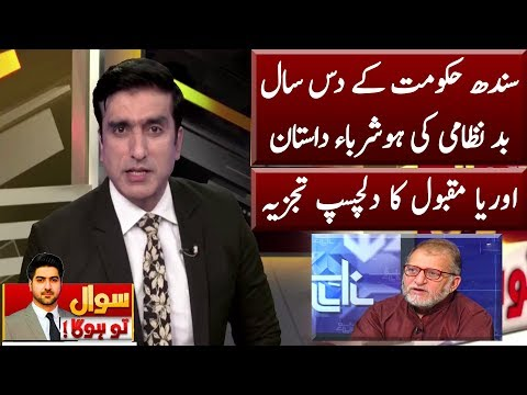 Orya Maqbool Jaan Analysis on Sindh Govt | Sawal to Hoga | Neo News
