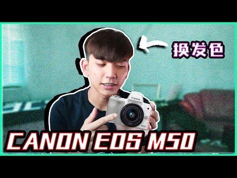 【zzTALK】我终于换新相机了?![ CANON EOS M50 ]  我还换了发色?! 【Z Z I E R N】