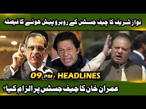News Headlines | 09:00 PM | 03 December 2018 | Neo News