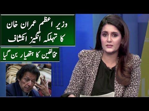 Asif Zardari Challenge to Imran Khan   Seedhi Baat   Neo News