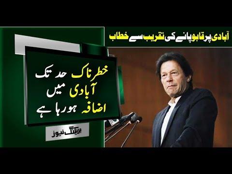 PM Imran Khan Addresses To Population Control Ceremony | 05 December 2018 | Neo News