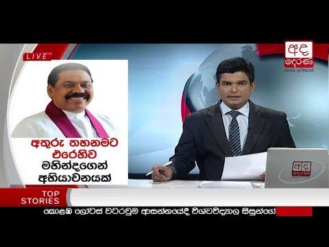 Ada Derana Late Night News Bulletin 10.00 pm – 2018.12.04