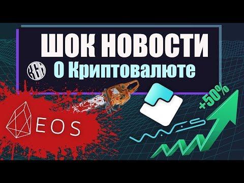 EOS скоро умрёт. Обновление и рост Waves. Новости криптовалют