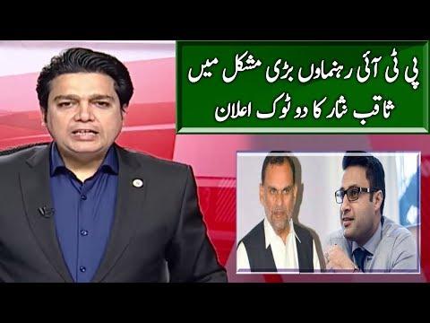 PTI Leaders in Big Trouble   Khabar Ke Peeche   Neo News