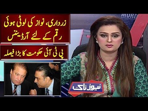 PTI Ordinance on Looted Wealth & Nawaz Zardari Part | News Talk | Neo News
