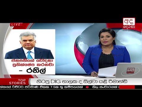 Ada Derana Late Night News Bulletin 10.00 pm – 2018.12.05