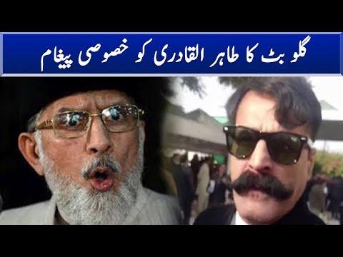 Gullu Butt Special Message for Dr Tahir ul Qadri   Neo News