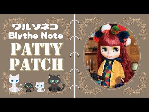 #251 ネオブライス パティ・パッチ 開封 Neo Blythe Patty Patch UNBOX