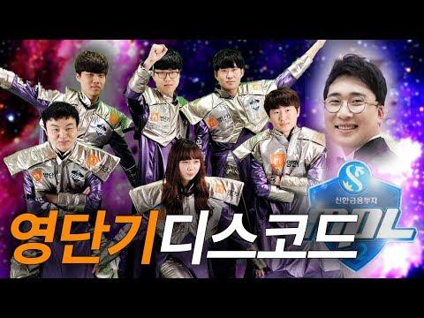 [정윤종]STX 이후 최고의 캐미!! 영단기 개꿀잼 디스코드 하이라이트ㅋㅋㅋ