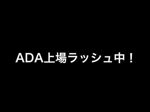 ADAカルダノが中国仮想通貨取引所Fcoinに上場!【ウメの仮想通貨しゃべり場】