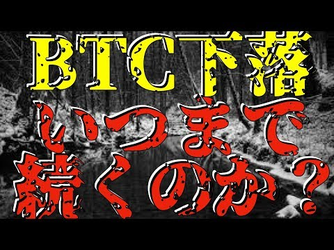 【BTC】ビットコイン大幅下落・・・いつまで下がる?[仮想通貨][Cryptocurrency]