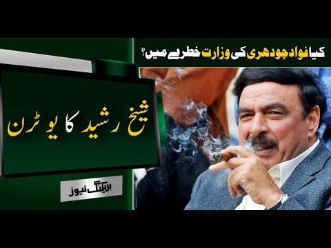 BREAKING NEWS | Sheikh Rasheed VS Fawad Chaudhry | Neo News