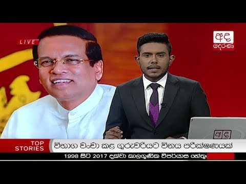 Ada Derana Late Night News Bulletin 10.00 pm – 2018.12.08