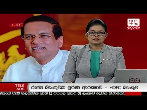 Ada Derana Prime Time News Bulletin 06.55 pm – 2018.12.08