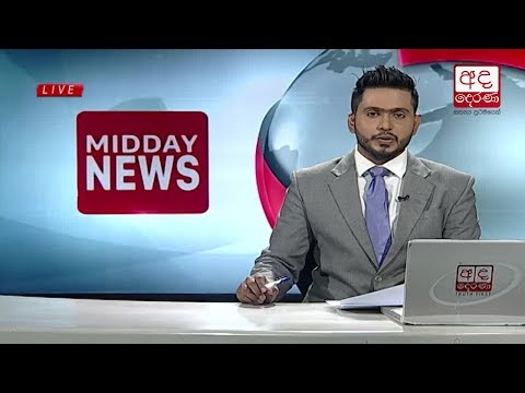 Ada Derana Lunch Time News Bulletin 12.30 pm – 2018.12.08