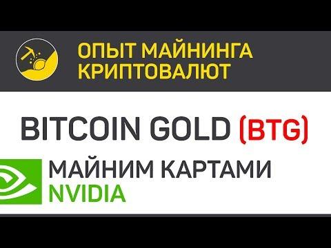 Bitcoin Gold (BTG) майним картами Nvidia (algo Equihash 144,5) | Выпуск 104 | BitExpmcc
