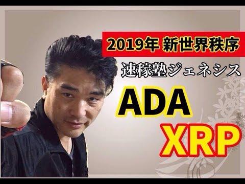 【隠居TV】速稼塾2019年・ADA対XRPそして、新世界秩序