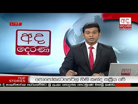 Ada Derana Late Night News Bulletin 10.00 pm – 2018.12.09