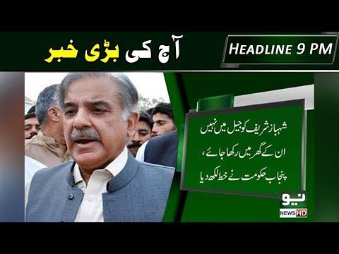 Good News For PMLN??  Headlines | 09:00 PM | 09 December 2018 | Neo News