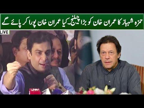 Hamza Shahbaz Speech in Jalsa   9 December 2018   Neo News