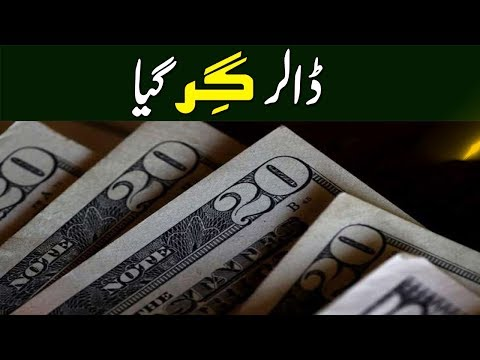 Dollar's value decreasing in Pakistan | Neo News | 10 December 2018