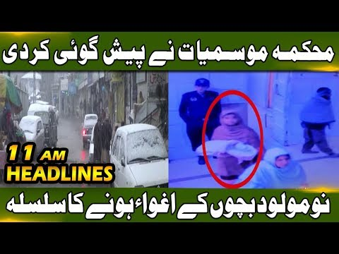 News Headlines | 11:00 AM | 10 December 2018 | Neo News