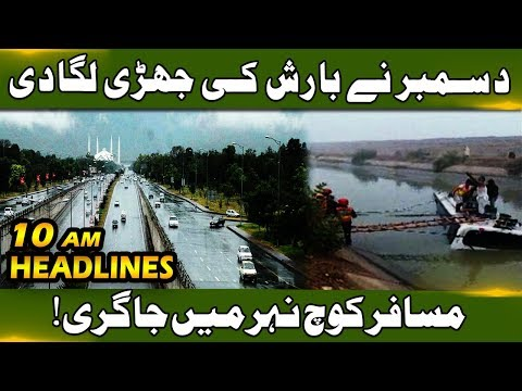 News Headlines | 10:00 AM | 10 December 2018 | Neo News