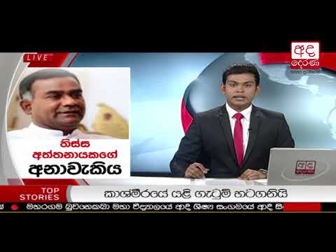 Ada Derana Lunch Time News Bulletin 12.30 pm – 2018.12.10