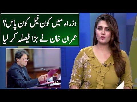 Imran Khan Big Decision on Ministers Performance | Seedhi Baat | Neo News